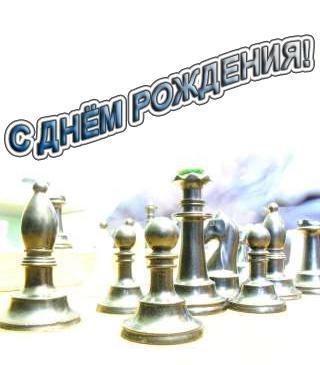 Поздравление с днем рождения шахматиста